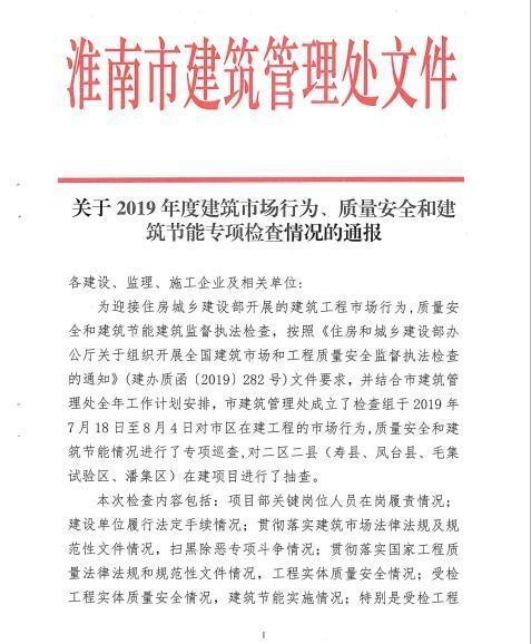 中铁四局旗下地产项目被淮南城建局通报 多项问题暴露