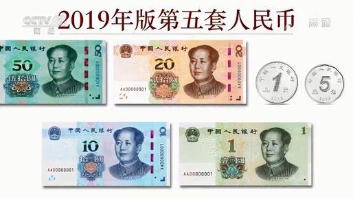 """今天人民币正式上新啦!自带美颜""""滤镜""""的它 是如何炼成的?记者探秘印钞车间…"""