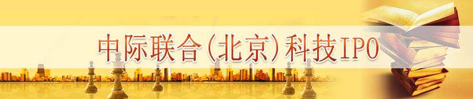 中际联合(北京)科技IPO