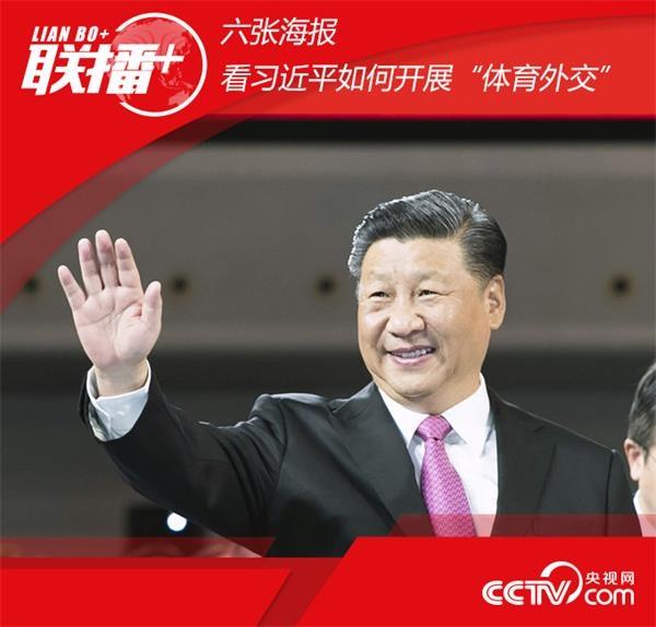 """六张海报 看习近 平如何开展""""体育外交"""""""