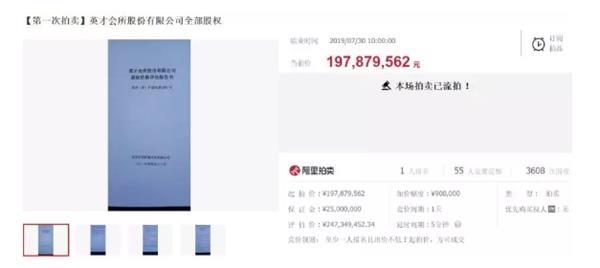 被罚25亿 高铁一姐北京黄金地段物业八折拍卖