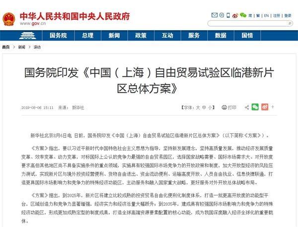上海自贸区临港新片区落定:放宽房产限购 设立超千亿专项发展资金