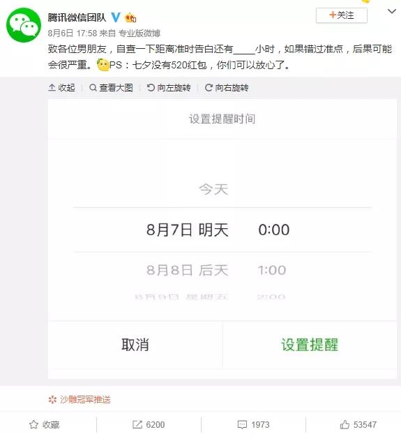 七夕微信没有520红包男生们松了口气 网友:取消转账功能就更放心了