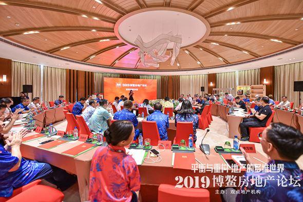 重磅发布!观点指数·2019中国房地产行业发展白皮书