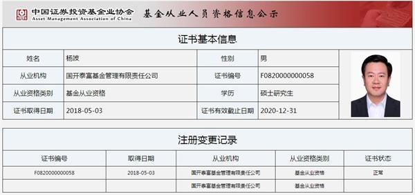 杨波的基金从业人员资格信息公示