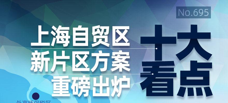 [图片专题695]一图看懂:上海自贸区新片区方案重磅出炉!十大看点!