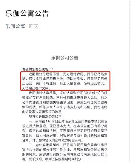 晚上打雷!长期出租公寓在一份报纸公告中被关闭:在成都、Xi和其他地方,房东和房客用煎锅有什么用?