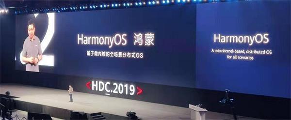 华为今日正式发布自有操作系统:鸿蒙!