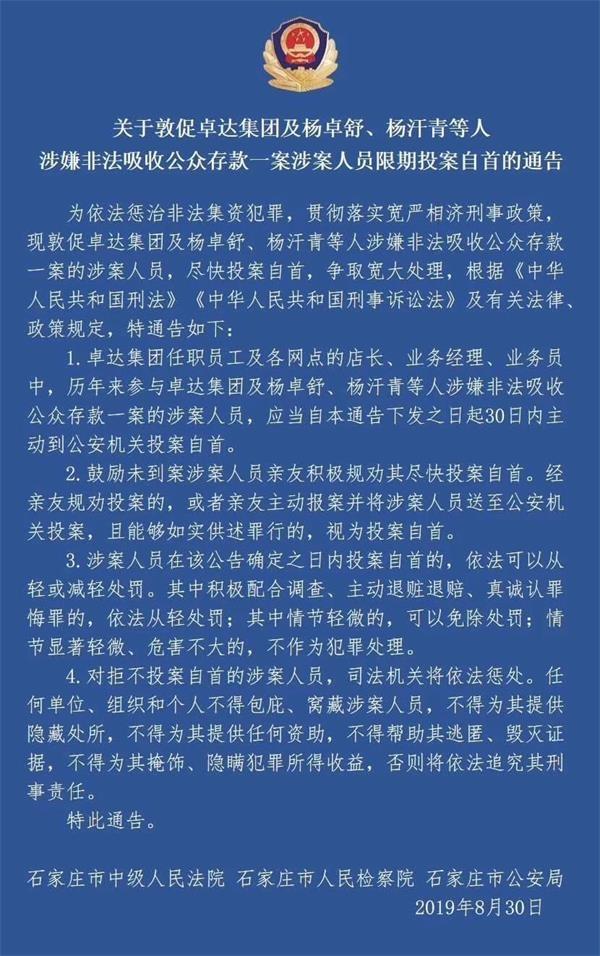 石家庄市公安局通告:敦促卓达集团非法吸收公众存款一案涉案人员限期投案自首