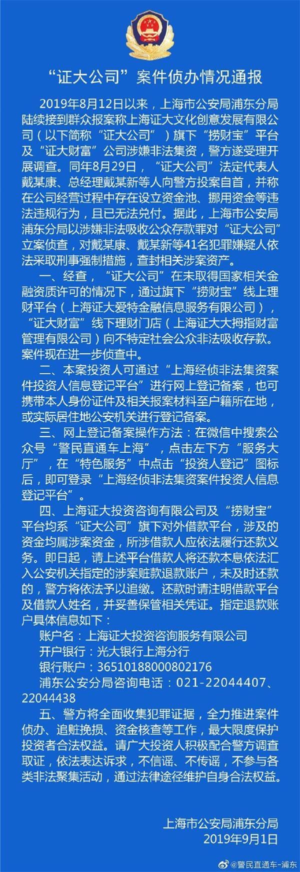 涉嫌非法吸收公众存款罪!证大公司董事长戴志康投案自首