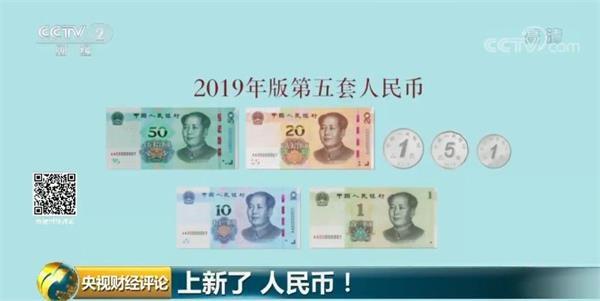 央视财经评论:上新 人民币!上心 技术再升级!