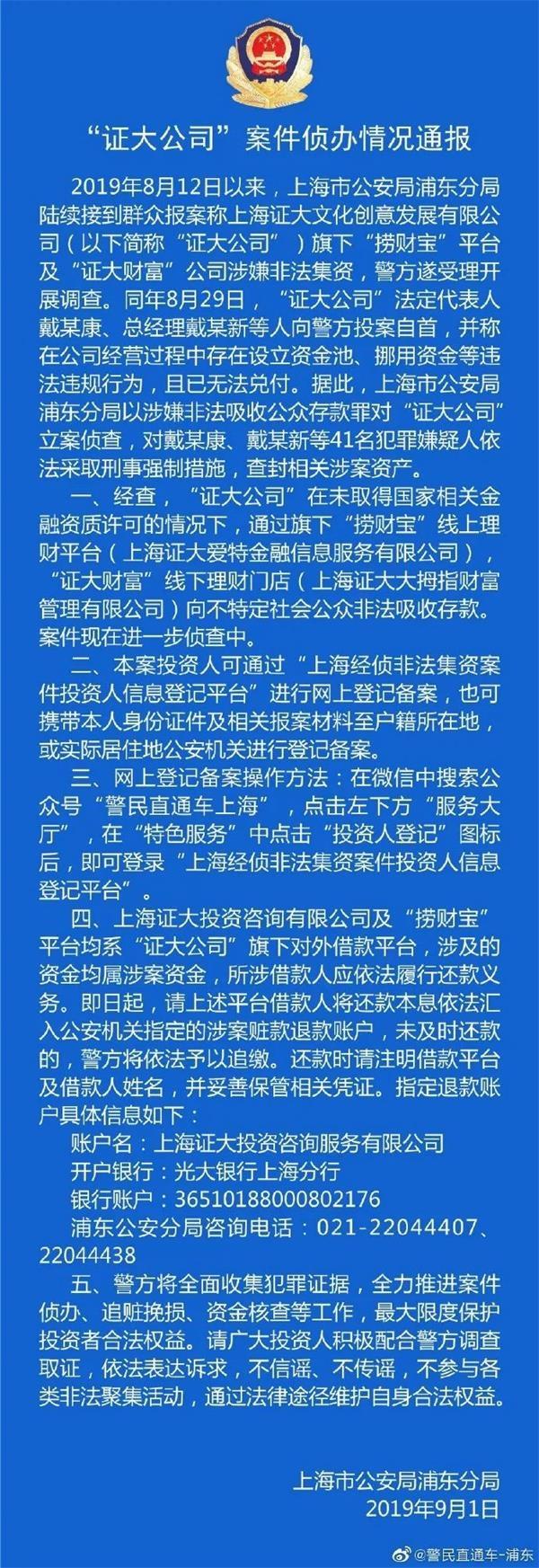涉嫌非法吸收公众存款 上海滩百亿级大佬自首!3天前还承诺:不跑路、不失联