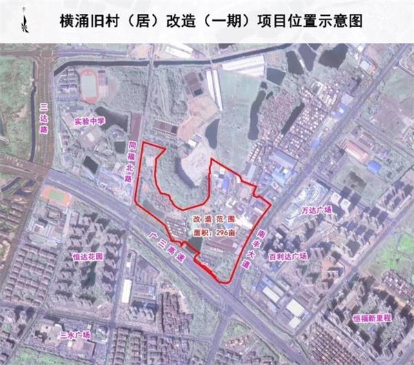 横涌旧村改造一期项目位置示意图
