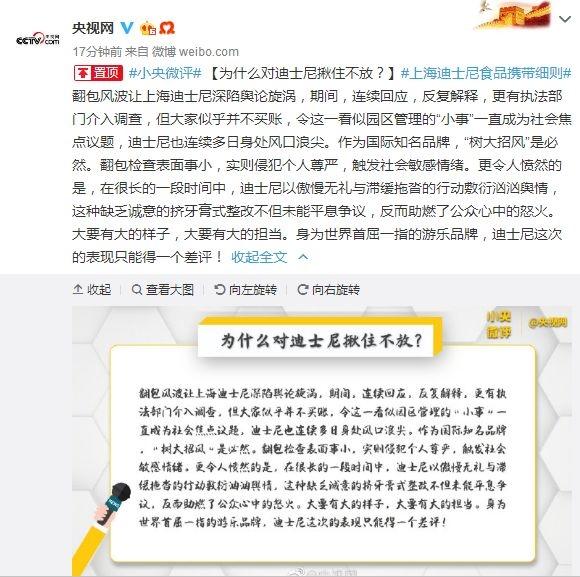 榴莲臭豆腐整个西瓜……上海迪士尼禁止携带物品明确了!