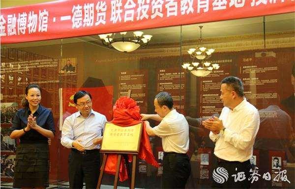 <b>天津辖区打造全国首家期货公司与金融博物馆联合投资者教育基地</b>