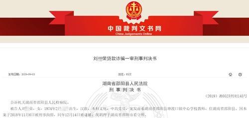 邵阳农商银行员工帮助贷款人诈骗220万元 每笔贷款收受15%好处费