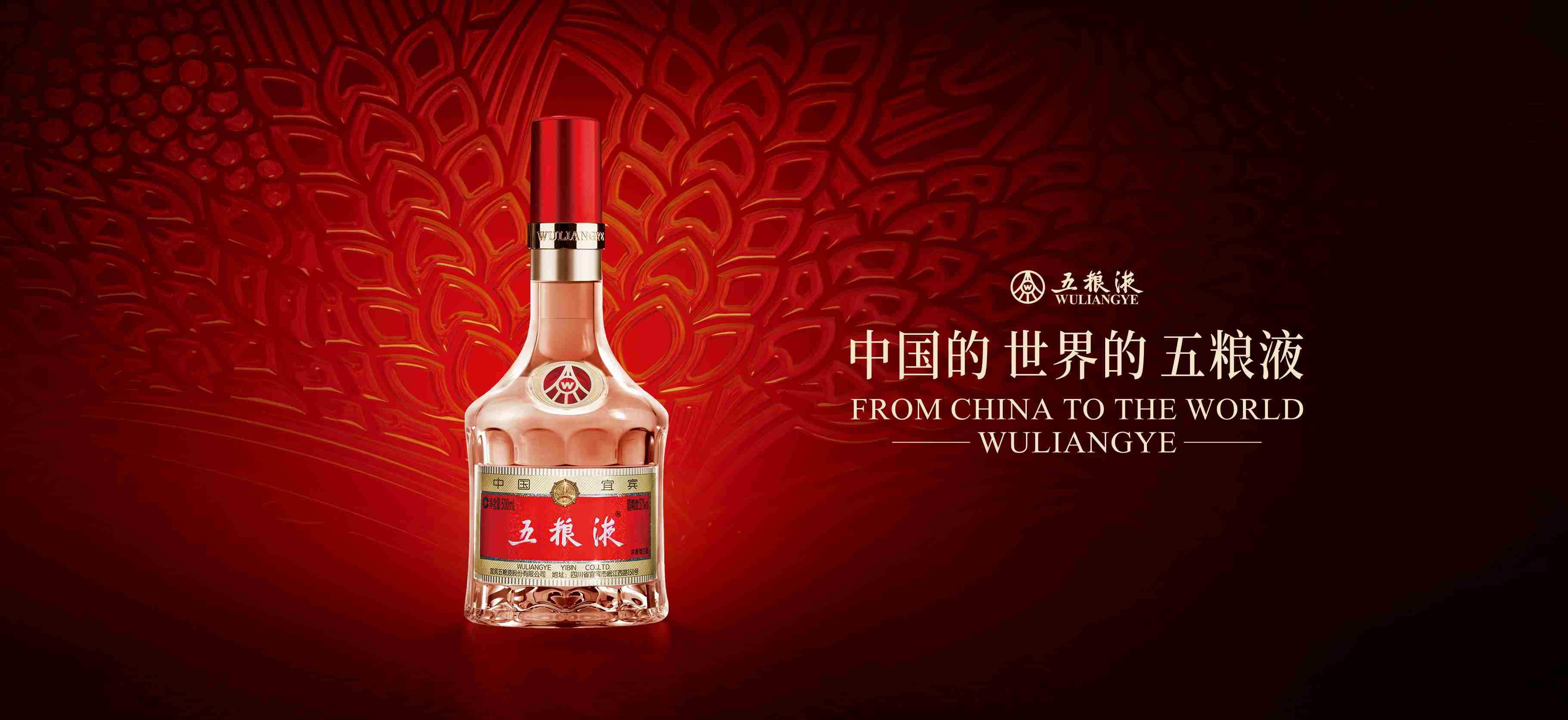 中国的 世界的 五粮液