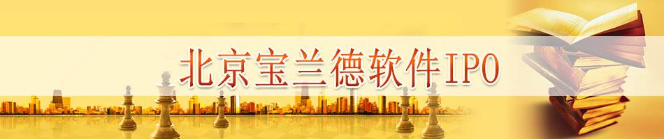 北京宝兰德软件IPO