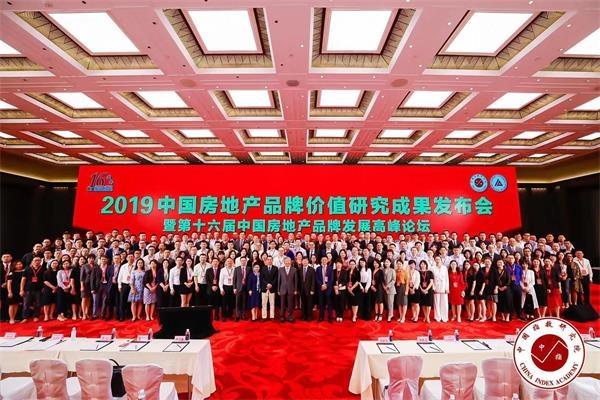 """中指院""""2019中国房地产品牌价值研究报告""""在京盛大发布"""