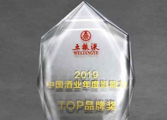 """五粮液获""""2019中国酒业年度影响力TOP品牌奖"""""""