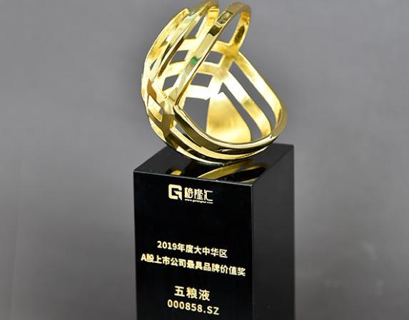 """五粮液荣获""""2019年度大中华区A股上市公司最具品牌价值奖"""""""