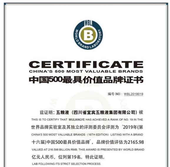 五粮液荣登2019年中国500最具价值品牌第19名