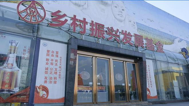 脱贫攻坚丨五粮液集团公司荣获四川省2018年先进定点扶贫省直单位