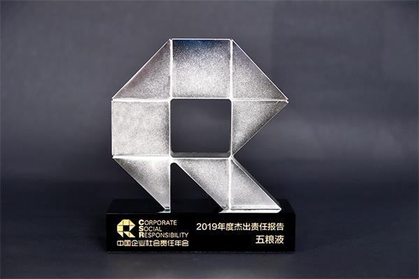 """五粮液荣获""""2019年度杰出责任报告""""奖"""