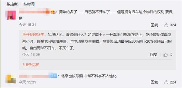 """""""第一枪""""开始取消购车限制!贵阳会先于北京上海跟进吗?"""