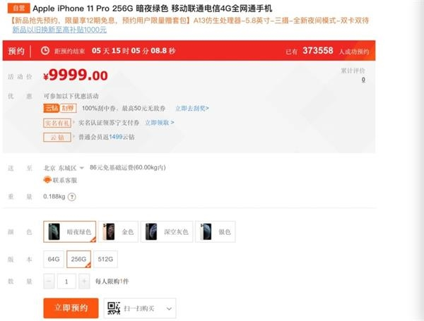 "iPhone 11预购 ""暗夜绿""抢断货!真这么火?出货指引减10% 市值蒸发超千亿 赤峰信息网 第3张"