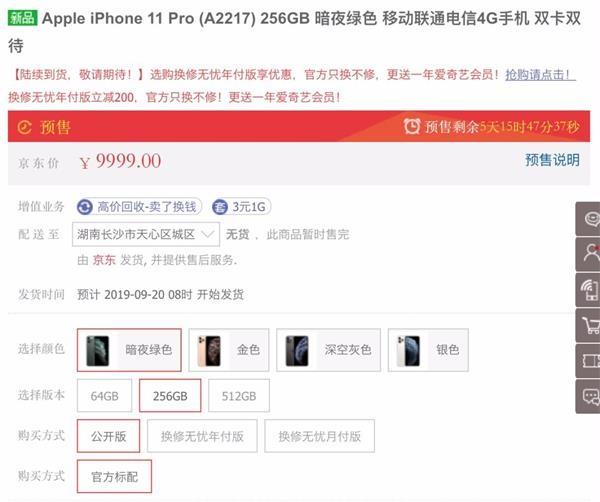 "iPhone 11预购 ""暗夜绿""抢断货!真这么火?出货指引减10% 市值蒸发超千亿 赤峰信息网 第2张"