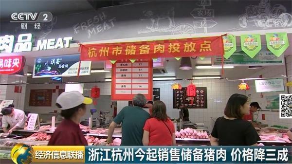"""七折价格的猪肉也来了!储备肉稳""""猪"""" 菜篮子""""稳住""""!"""