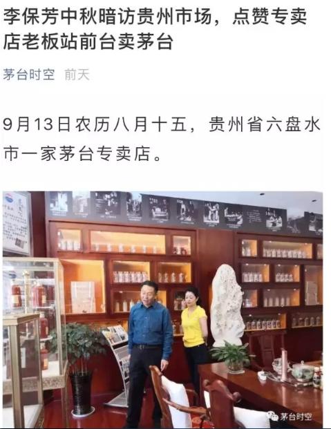 """Costco上海店10000瓶茅台再售罄 茅台董事长中秋暗访专卖店喊话:别做""""黄牛"""""""