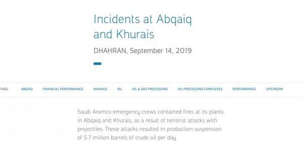 国际油价狂飙20%!无人机袭击腰斩沙特原油产量