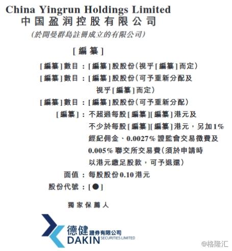 中国盈润控股再次赴港上市 为福建第四大无纺布制造商