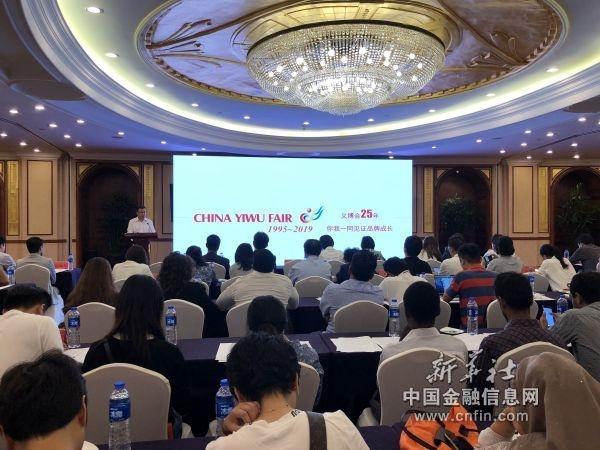 第25届义博会在上海举行推介会