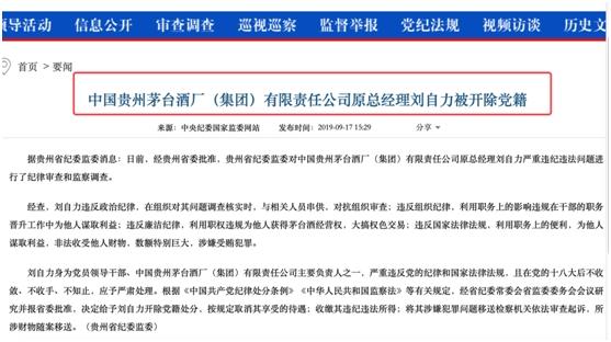 贵州茅台最新消息 600519股票利好利空新闻2019年9月