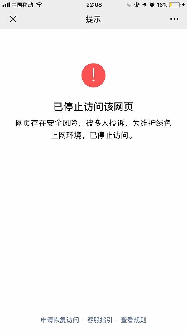 换脸软件ZAO的微信分享链接被停止访问 被指存在安全风险