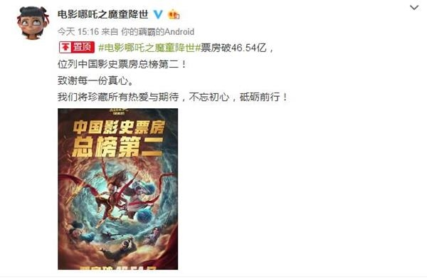 """中国内地暑期档票房超176亿 《哪吒》成纪录""""收割机"""""""