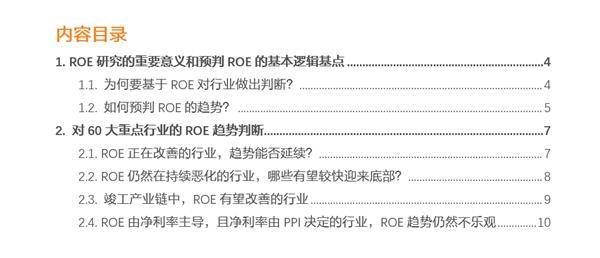 天风策略:60大重点行业ROE处于什么位置?未来趋势如何?