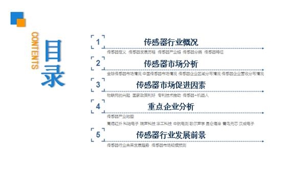 <b>中商产业研究院:《2019年中国传感器行业市场前景研究报告》发布</b>