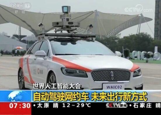 央视记者体验滴滴自动驾驶汽车 点赞未来出行新方式