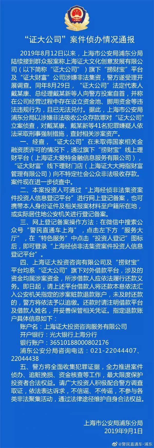 100亿上海滩大佬自首 警方:涉嫌非法吸储!5天前还说:不跑路、不失联