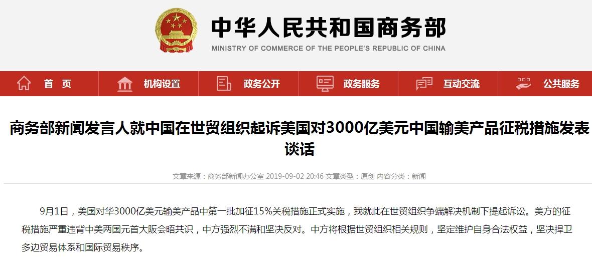 商务部就中国在世贸组织起诉美国对3000亿美元中国输美产品征税措施发表谈话