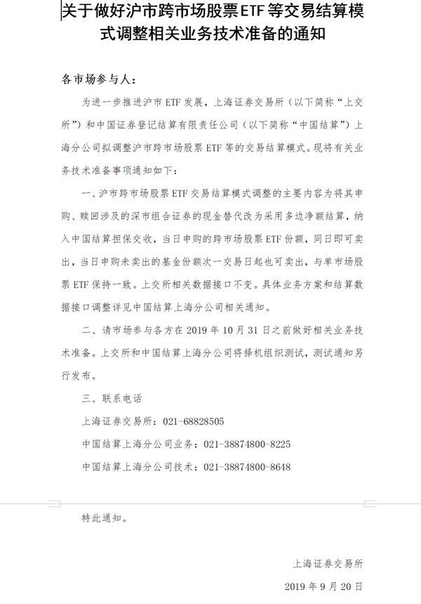 上交所:拟调整沪市跨市场股票ETF等的交易结算模式