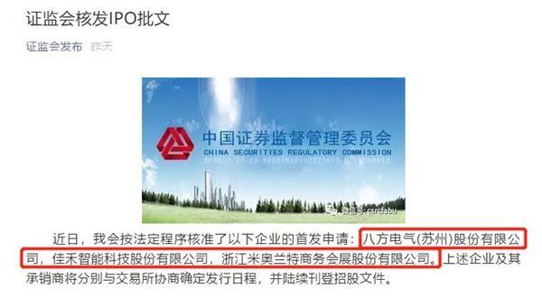 华为和苹果概念股的总市值飙升至58亿元。另一家供应商突破了IPO(带有队列列表)
