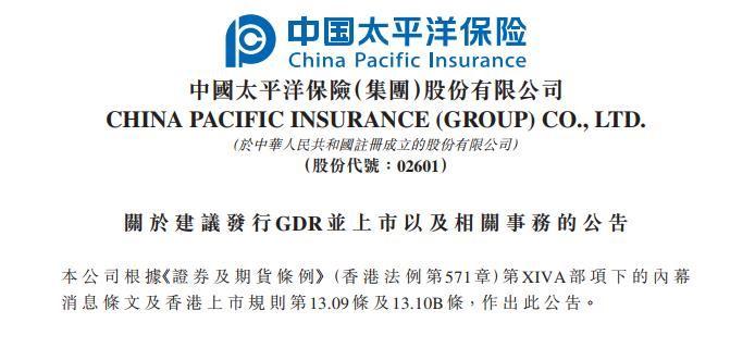 中国太保资金流向 601601资金揭秘 技术面 资金面 基本面2019年9月24日