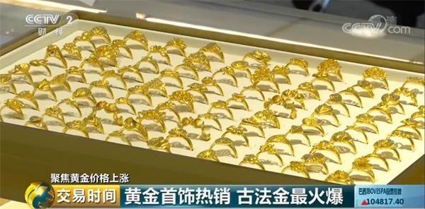 """黄金1克就涨了60元 金条销量却""""凉""""了!昔日撼动华尔街的中国大妈为啥不跟了?"""
