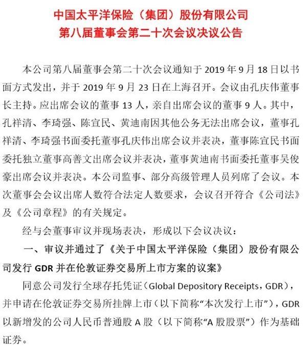 """""""沪伦通""""第二单!中国太保将发行GDR登陆伦交所 成首家A+H+G上市险企"""