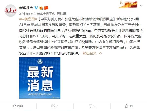 中国对美方发布加征关税排除清单做出积极回应